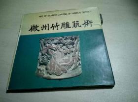 徽州竹雕艺术