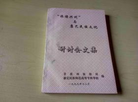 旅游兴州与康巴民族文化研讨会文集