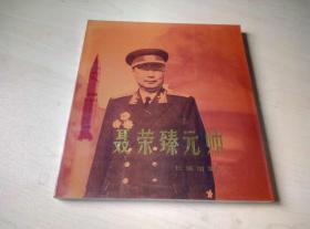 聂荣臻元帅画册