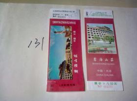 碧海山庄门票2张(第131组)