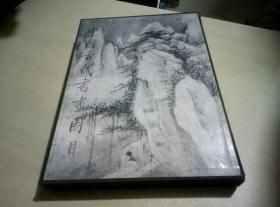 中国古代书画图目(十)