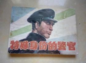 特殊身份的警官