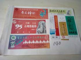 首届中国人口文化博览会等门票7张(第140组)
