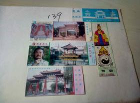 大明湖公园等门票5张(第139组)