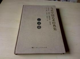 当代中国艺术经典集 山水卷