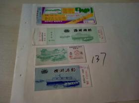 西湖游船门票门票4张(第137组)