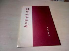 7 明清六家梅花册