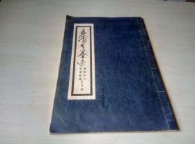 方滨生墨迹—咸阳怀古、秦俑赋感自书诗(8开 作者签赠本)