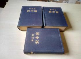 资本论 全三卷(蓝色布面精装 1953年一版一印)