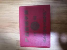 品好  产品说明手册 1958年!地方国营哈尔滨制药厂!小64开!精装本