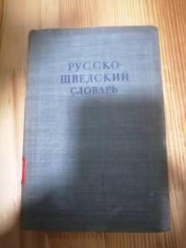 俄语瑞典语词典  馆书