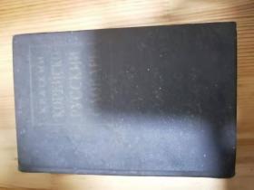 韩语(中文)俄语词典