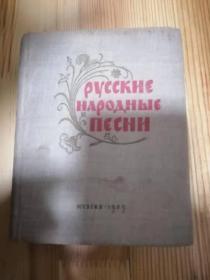 俄语  PyCCKИE HAPOДHЫE necHИ