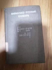 中苏友好协会总会旧藏 缅甸语俄语词典