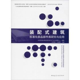 装配式建筑标准化部品部件库研究与应用