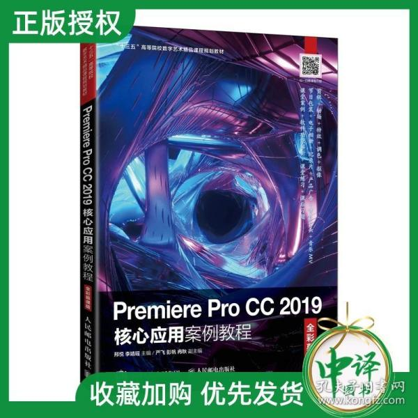 Premiere Pro CC 2019核心应用案例教程(全彩慕课版)