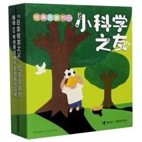 小科学之友经典图画书(共12册)