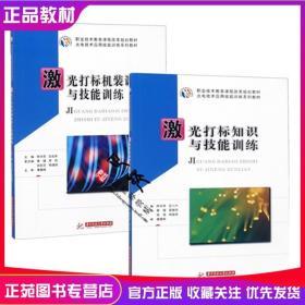 激光打标机装调知识与技能训练/光电技术应用技能训练系列教材