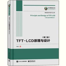 国之重器出版工程 TFT-LCD原理与设计(第二版) TFT-LCD电路驱动原理与设计 TFT-LCD显示技术 电子工业出版社 9787121400438