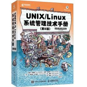 UNIX/Linux系统管理技术手册(第5版)