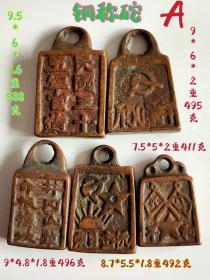 铜质秤砣5个,包浆醇厚,磨损自然,品相佳,保存完好,成色如图!工艺精品!