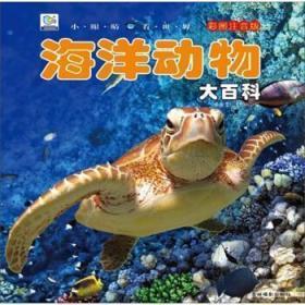海洋动物大百科