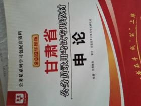2019甘肃省公务员录用考试专用教材:申论