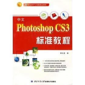 中文Photoshop CS3标准教程
