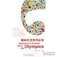 奥林匹克有问必答