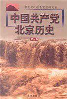 中国共产党北京历史(第1卷)