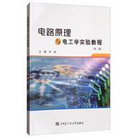 电路原理与电工学实验教程(第2版)