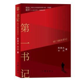第一书记——铁门镇扶贫记
