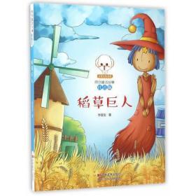 原创童话故事注音版--稻草巨人