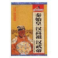 中国皇帝大传-秦始皇汉高祖汉武帝