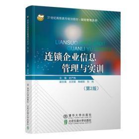 连锁企业信息管理与实训(第2版)