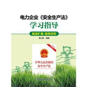 电力企业《安全生产法》学习指导(精读扩展·案例评析)