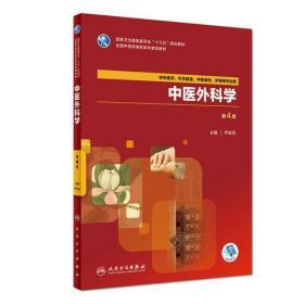中医外科学(第4版/高职中医基础课/配增值)