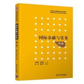 国际金融与实务(第2版)