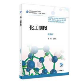 化工制图(第3版/高职药学/配增值)