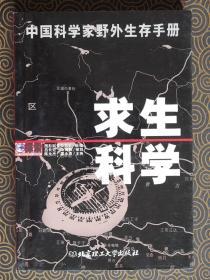 中国科学家野外生存手册