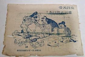 """长治专区""""五一""""大示威筹备委员会油印《反对美帝重新武装日本》"""