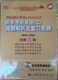 张剑黄皮书2020历年考研英语(二)真题解析及复习思路(经典基础版)(2010-2016)MB