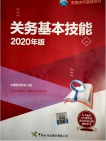 关务基本技能(2020年版)