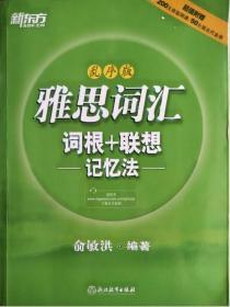新东方·雅思词汇词根+联想记忆法:乱序版