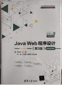 JavaWeb程序设计(第3版)-微课视频版(21世纪高等学校计算机专业核心课程规划教材)