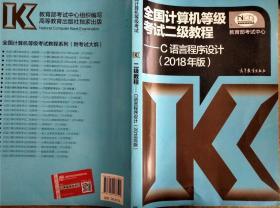 (2018年版)全国计算机等级考试二级教程:C语言程序设计