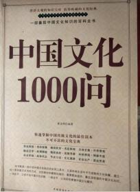 中国文化1000问(超值白金版)