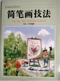美术基础技法爱好者丛书:简笔画技法 闫林
