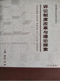 湖湘诉讼法学论坛:诉讼制度改革与理论探索(2015年卷)