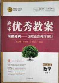 志鸿优化系列丛书·高中优秀教案:数学(必修2)(配人教A版)